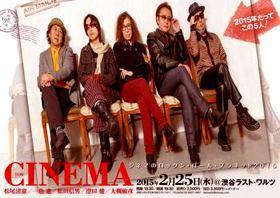 シネマ2/25(A3).jpg